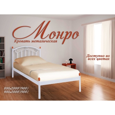 """Металлическая кровать """"Монро мини"""""""